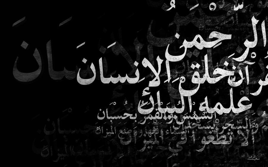 Alrhman Allah by saeed33