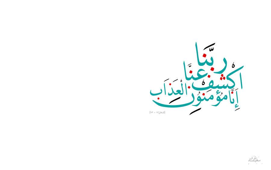 Rabna Akshef 'anna Al Azzab by saeed33