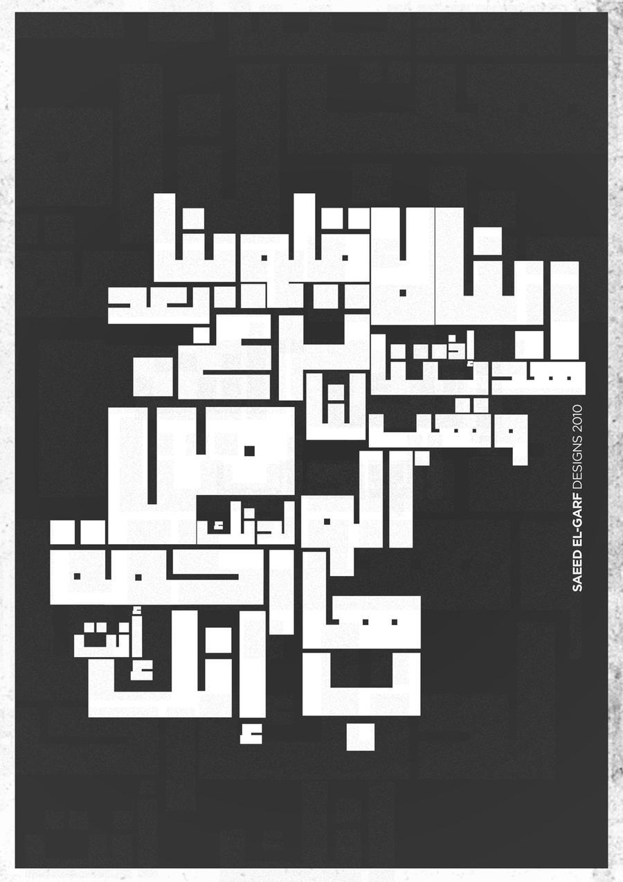 Al wahhab by saeed33