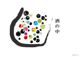 Sake no naka by Abaradake