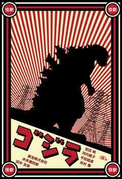 Godzilla(Gojira) Propaganda