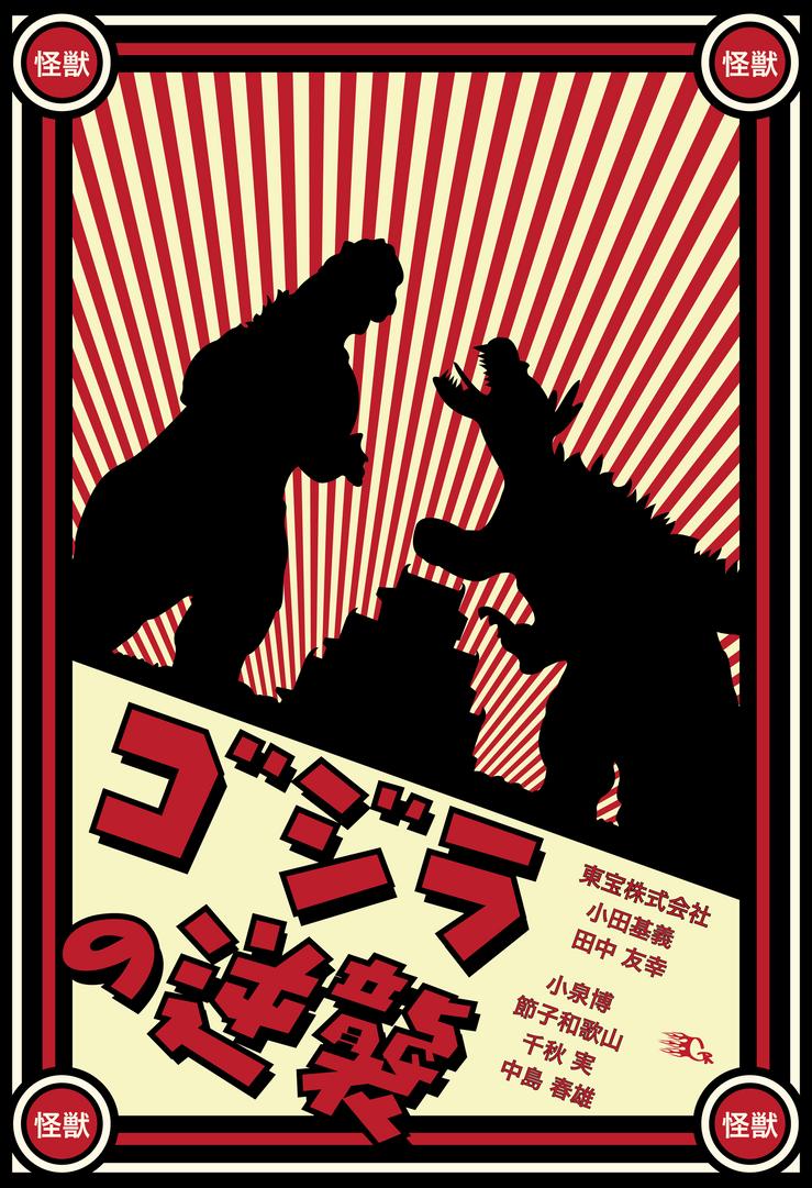 Godzilla Raids Again Propaganda by GabeRios