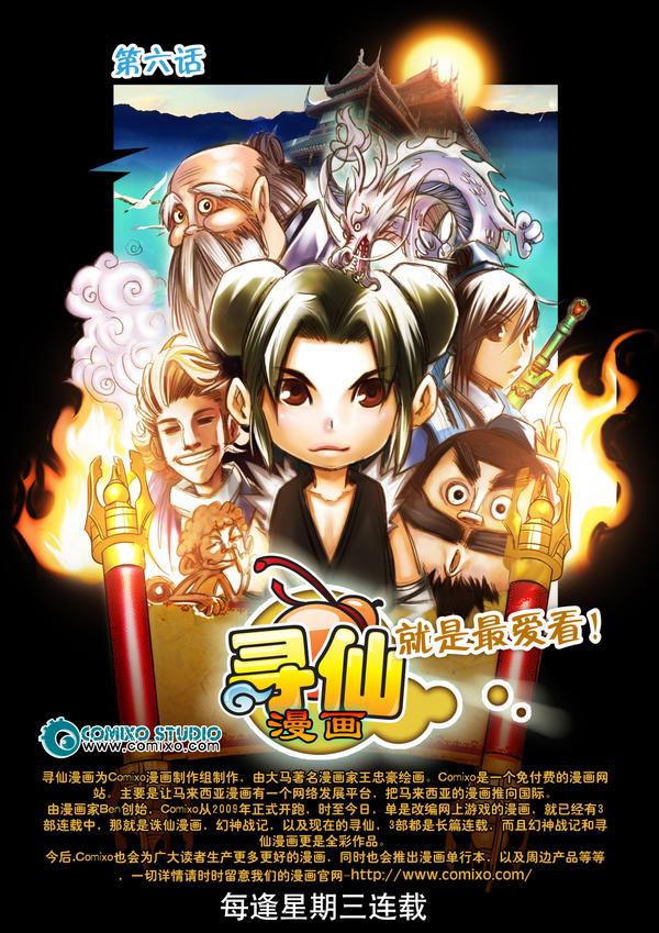 XunXian Find the God by Comixo