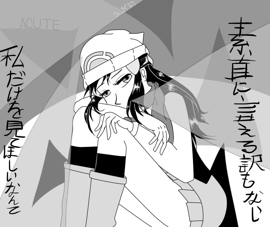 Hikari Acute by Xalsr27X