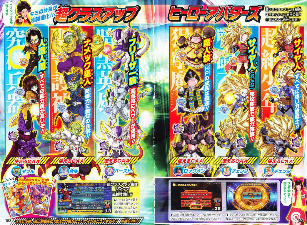 Dragon Ball Heroes JM3 Avatars(Super Class Up) By
