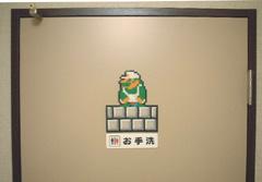 luigi_lavatory by danny-8bit