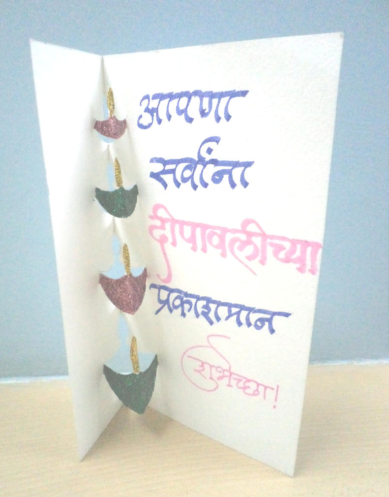 Pop up diwali cards 9 by writetopaint on deviantart pop up diwali cards 9 by writetopaint kristyandbryce Choice Image