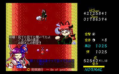 PC-9801-style Reimu vs Orin
