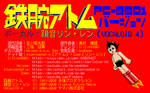 Astro Boy PC-9801 Vocal Ver. (Birthday credits 1)