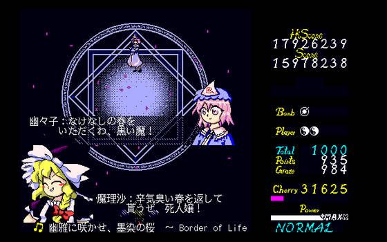 PC-9801-style Marisa vs Yuyuko
