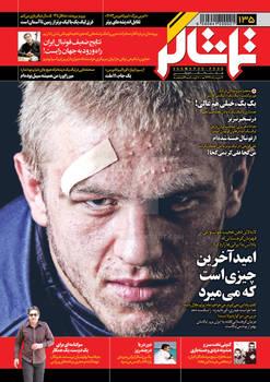 Cover Tamashagar Magazine No 135