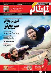 Cover Tamashagar Magazine No 138