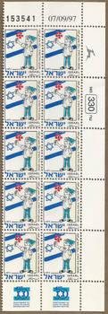Israeli postal stamp: Srulik