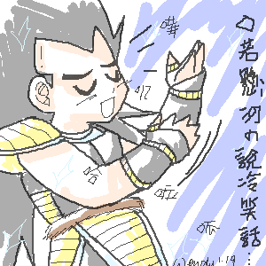 singing raditz by kotenka1984