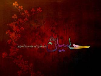 Imam Hossein As by Da-e