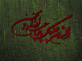 Ya Hossein As by Da-e