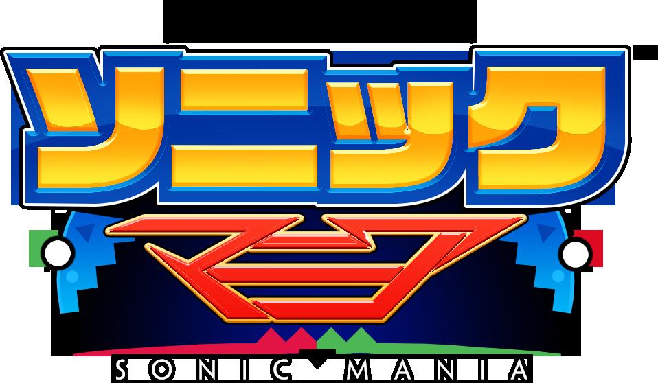 sonic_mania_japanese_logo_by_speendlexmk
