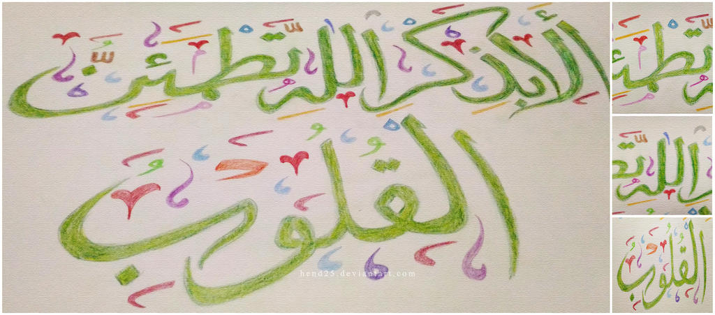 Arabic calligraphy by Hend25