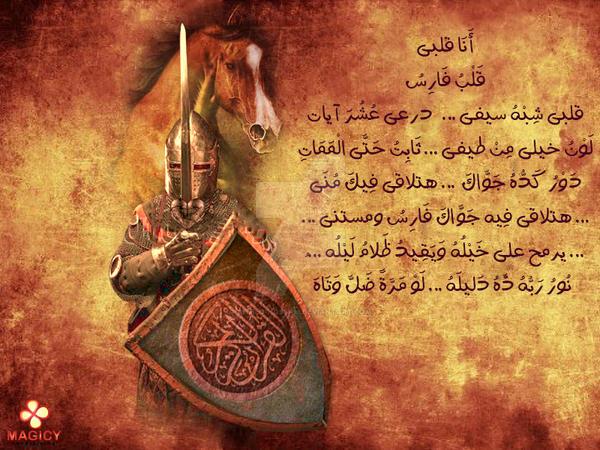 knight heart by Ahmed-Hossam