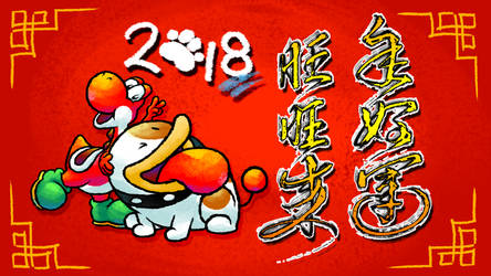 Year of the Poochy 2018 by teh-yoshi
