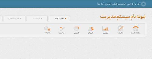 orange Icon Design -Admin interface by cgtv