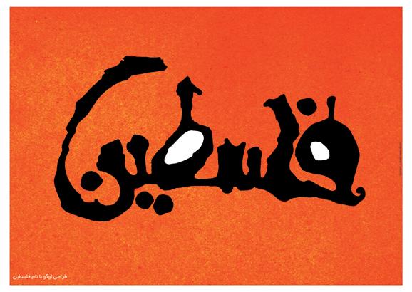 palestine by imanart
