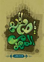abasaleh almahdi by imanart
