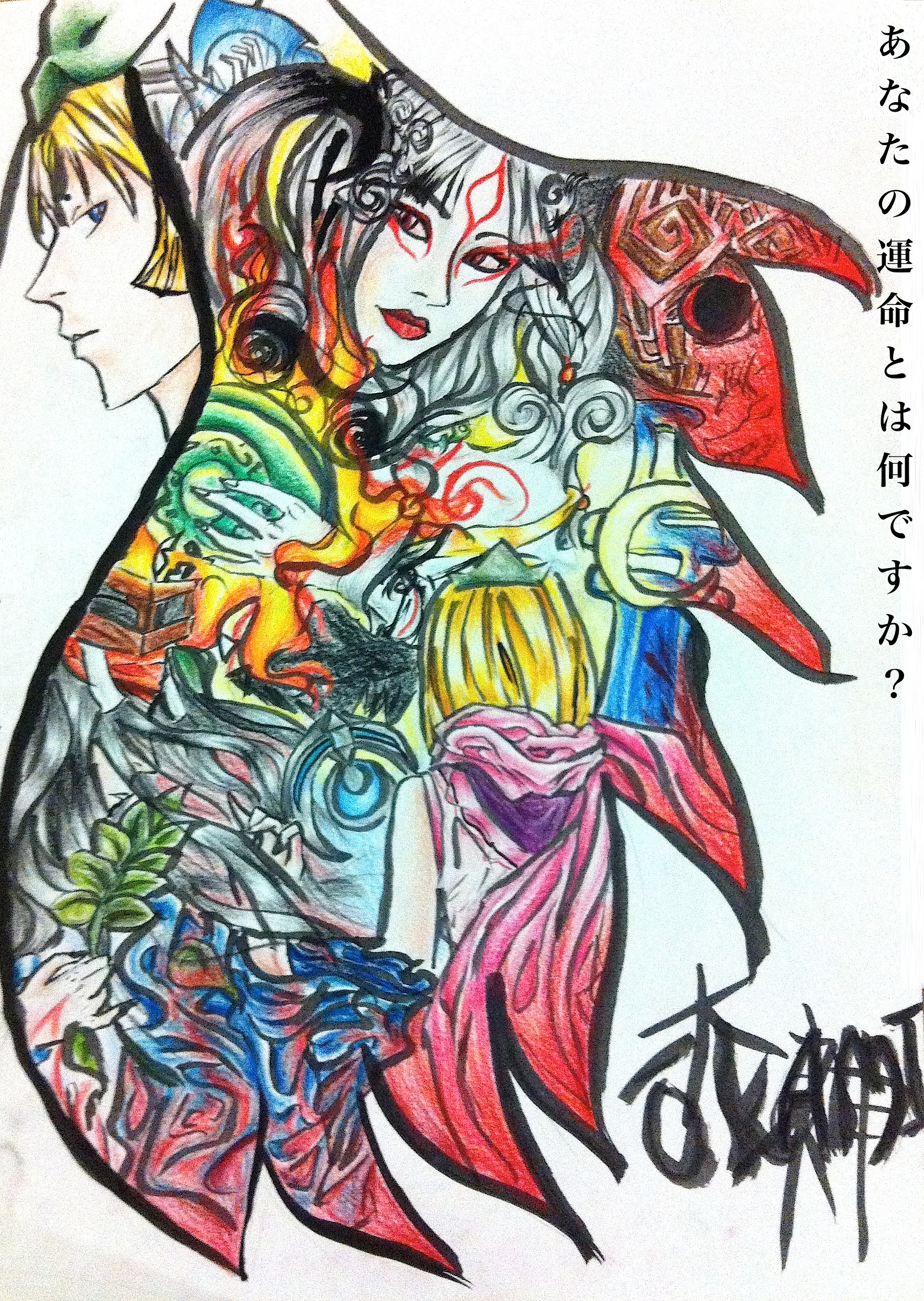 Okami : What's Your Destiny? by Miyonosuke