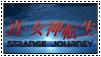 Stamp Strange Journey by J-J-Joker