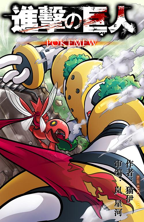 Attack On Titan Pokemon Doublade Attack on Regigigas by...