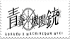 Aoharu x Machinegun Stamp by oikawaplz