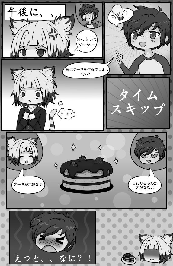 Manga Strip 1 JPN B+W by MaggieMischief
