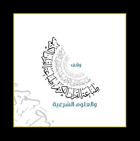 quran logo by mashari