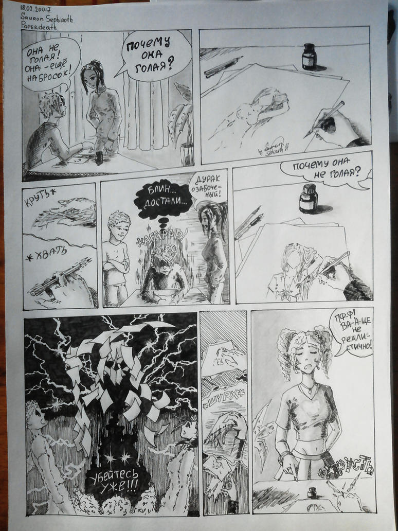 Paperdeath. Manga. by SauronSephiroth
