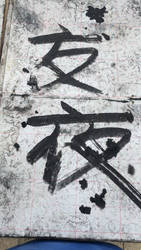 my ugly calligraphy by odingong1