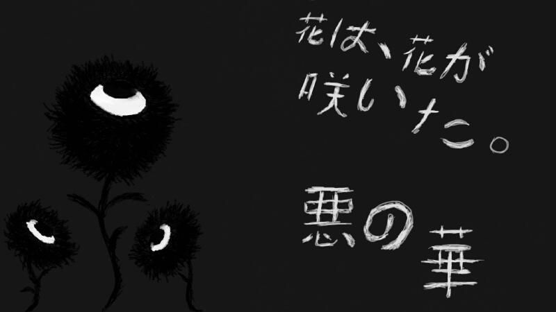 Aku no Hana by Sylverstone14