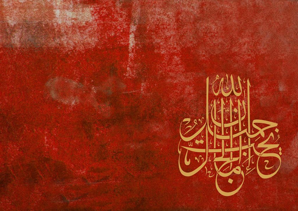 Islamic Calligraphy 2 By Zenoxen On Deviantart