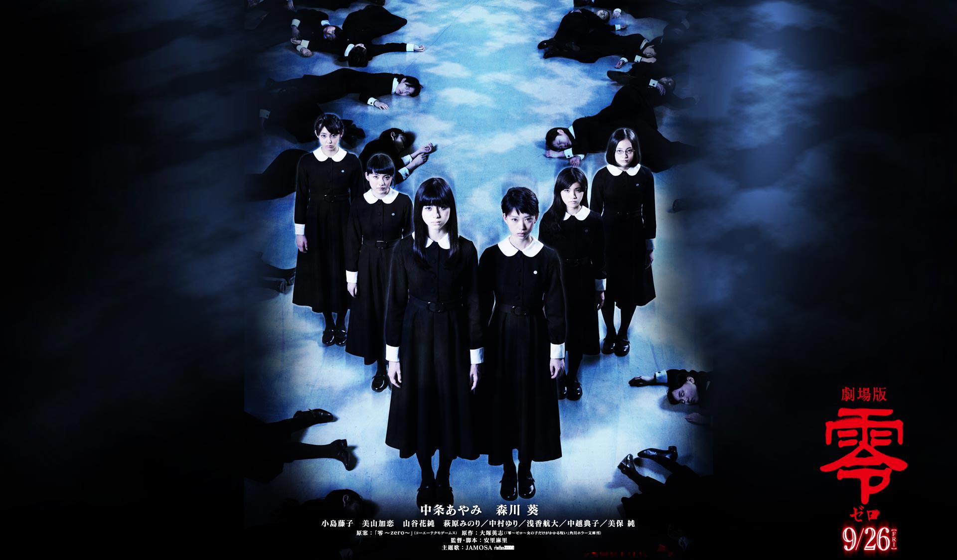Zero Fatal Frame Movie 劇場版 零 ゼロ Blu Ray 480p 720p