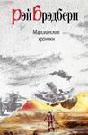 Ray Bradbury The Martian Chronicles