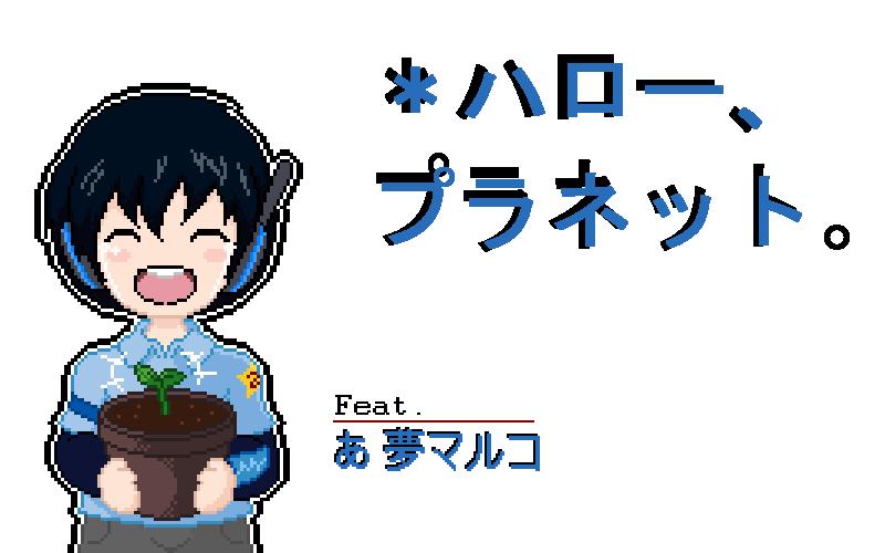 Ayume Maruko - Hello Planet! by wizardotaku