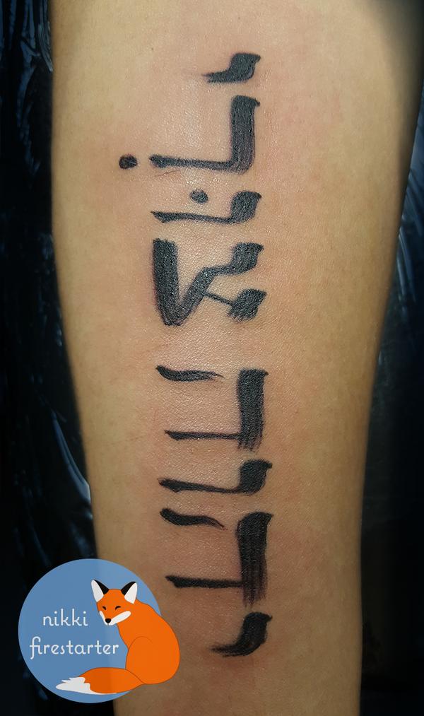 Hebrew Script Tattoo by NikkiFirestarter