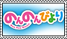 Stamp - Non Non Biyori anime by DlynK