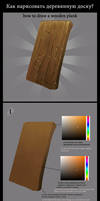 How to draw wooden plank?
