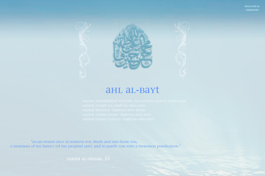 Maula Ali Shrine Wallpaper: Wallpaper Ahl Al-Bayt By IraneMan On DeviantArt