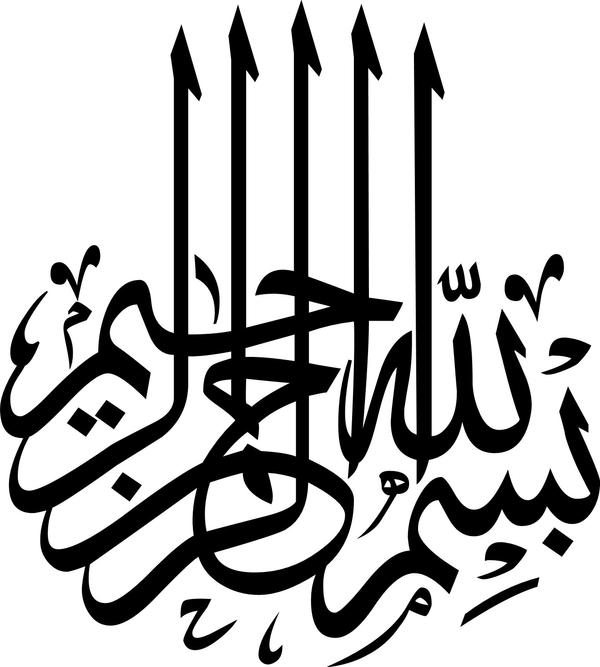 Islamic calligraphy by iraneman on deviantart Why is calligraphy important to islamic art