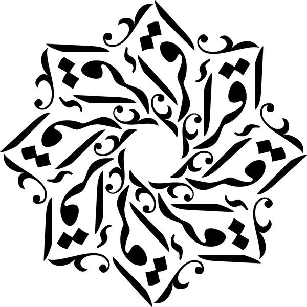 Easy islamic calligraphy car interior design