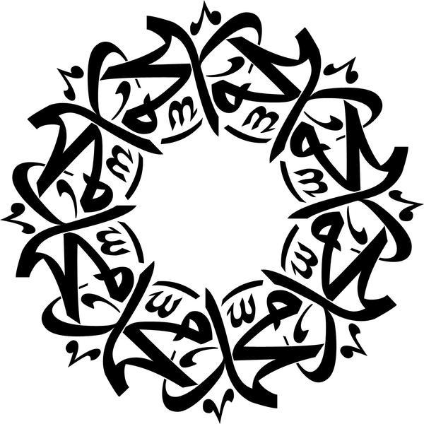 Islamic Calligraphy By Iraneman On Deviantart
