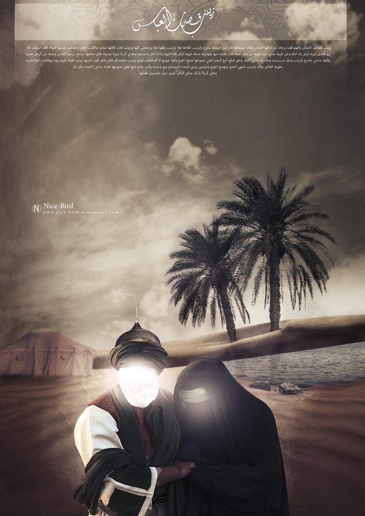 Zainab And Alabbas by Nice-bird