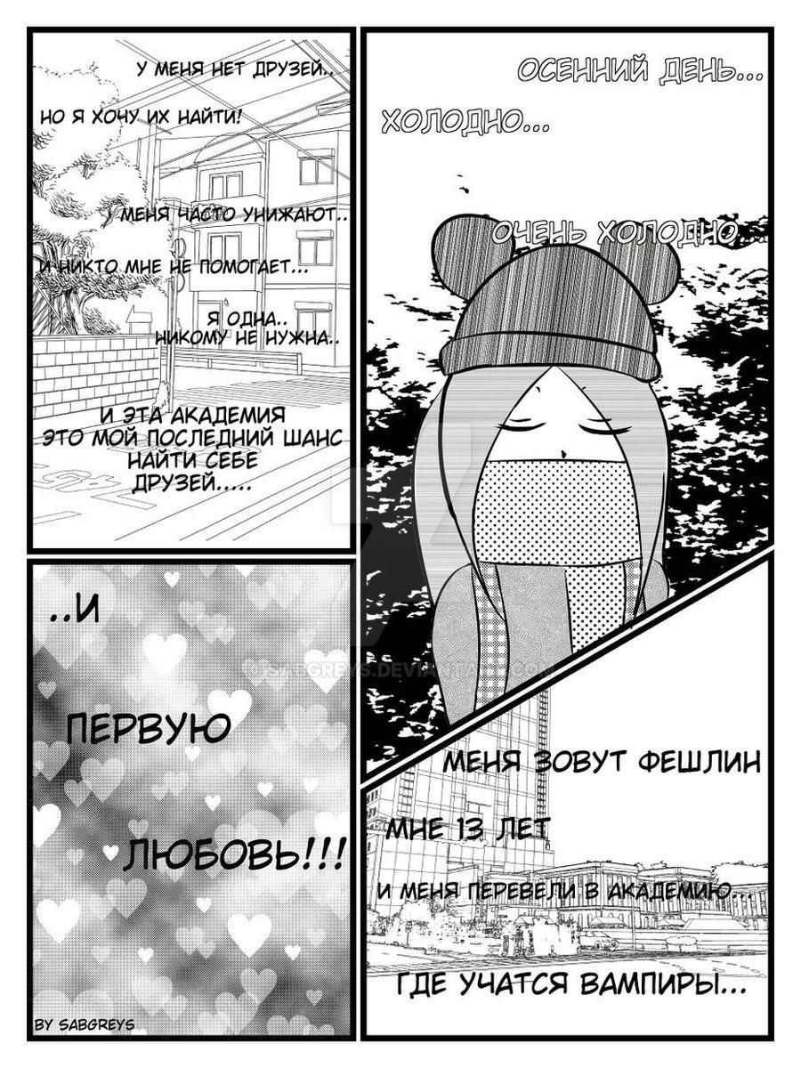 I draw a manga by SabGreys