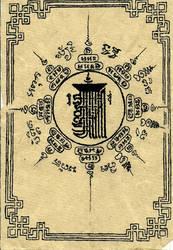 Prayer Flag 7